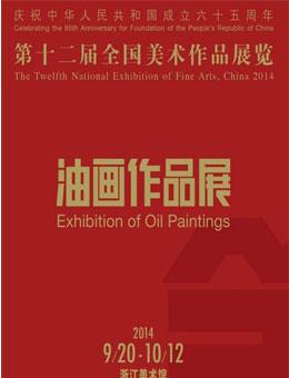 第十二届全国美术作品展