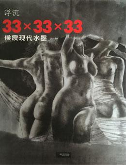 30X30X30侯震现代水墨画展