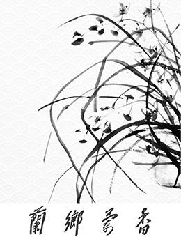 兰乡兰香--陆国强书画迎春展