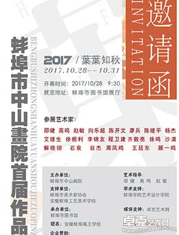 2017葉葉知秋——蚌埠市中山画院首届作品展