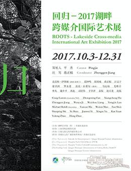 回归—2017湖畔跨媒介国际艺术展