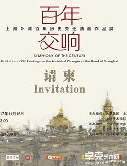 百年交响——上海外滩百年历史变迁油画作品展