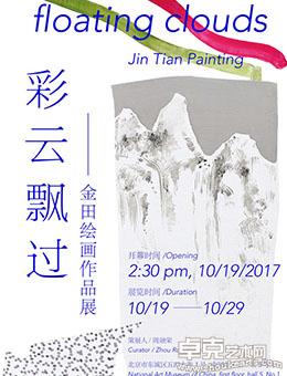 彩云飘过——金田绘画作品展