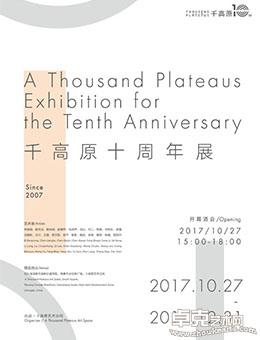 千高原 — 十周年展