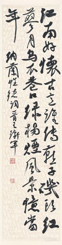 王卫军 纳兰性德词,纸本,2017年, 136x34cm