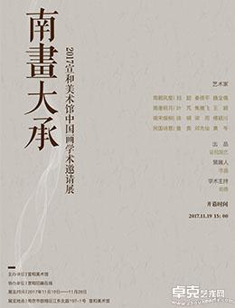 南画大承——2017宣和美术馆中国画学术邀请展
