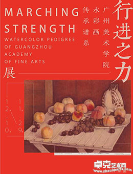 """""""行进之力""""广州美术学院水彩画传承谱系"""