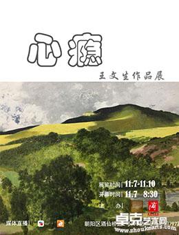 心 瘾——王文生作品展