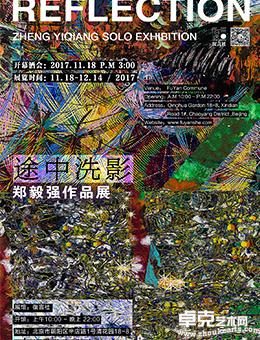 途中洗影——郑毅强作品展