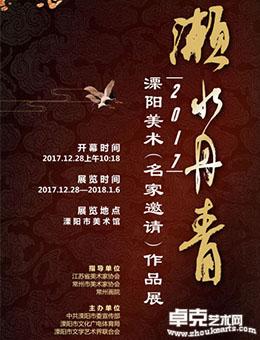 """""""濑水丹青""""——2017溧阳美术(名家邀请)作品展"""