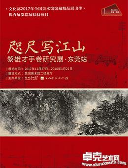 咫尺写江山——黎雄才手卷研究展(东莞站)