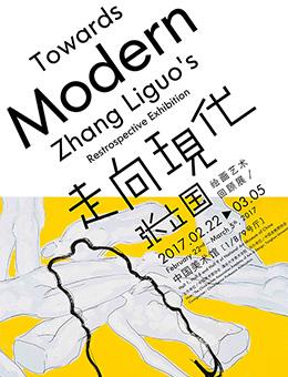 走向现代——张立国绘画艺术回顾展将在中国美术馆展出