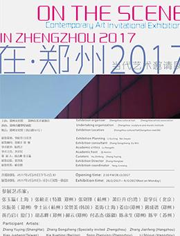 在郑州2017当代艺术邀请展