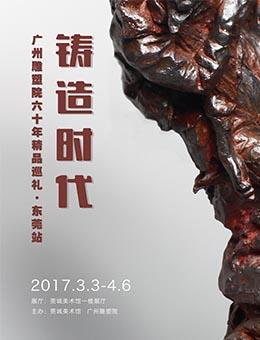铸造时代——广州雕塑院60年精品巡礼·东莞站