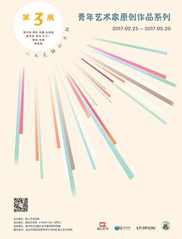 『八九点钟的太阳』青年艺术家原创作品系列·第3展