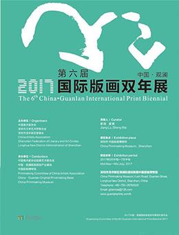 2017第六届中国•观澜国际版画双年展征稿