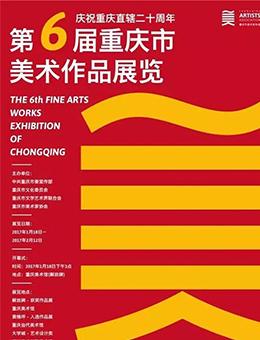 第六届重庆市美术作品展