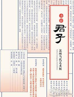 太和•君子苏州当代艺术展