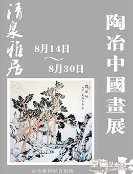 清泉雅居——陶冶中国画展