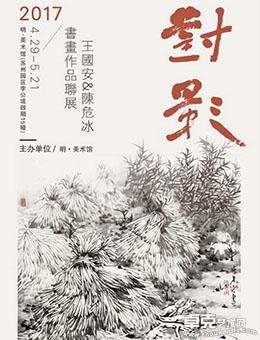 水清林深——青年书法家作品展
