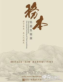 务本——陈履生画展