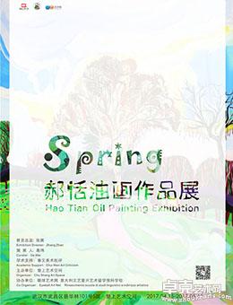 """""""spring"""" ——郝恬油画作品展"""