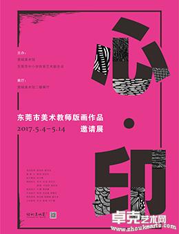 心·印——东莞市美术教师版画作品展