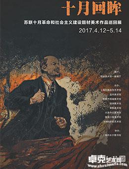 十月回眸——苏联十月革命和社会主义建设题材美术作品巡回展
