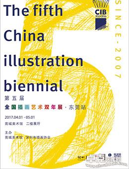 第五届全国插画艺术双年展·东莞站