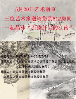 """5月20日艺术南京,三位艺术家邀请您到812房间,一起品味""""不染纤尘的江南"""""""