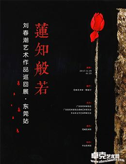 莲知般若——刘春潮艺术作品巡回展·东莞站