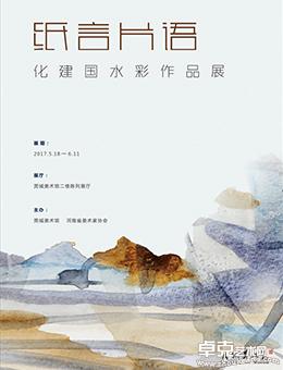 纸言片语——化建国水彩作品展