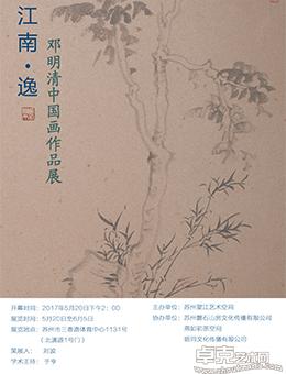江南▪逸 ——邓明清中国画作品展