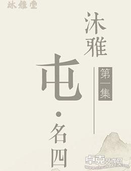 沐雅第一集——屯·名四