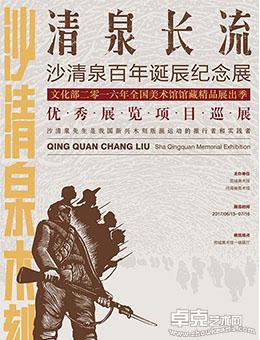 清泉长流——沙清泉百年诞辰纪念展