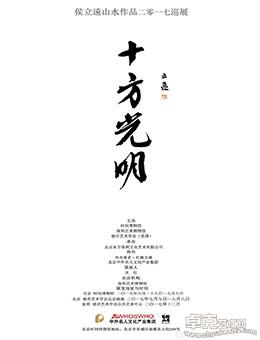 """""""十方光明""""侯立远山水作品展"""