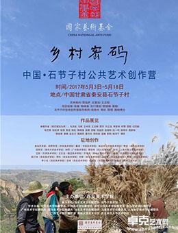"""""""乡村密码""""中国?石节子村公共艺术创作营文献展"""