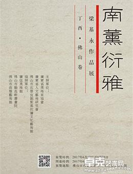 """""""南薰衍雅""""梁基永近作展"""