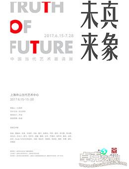 未来真象——中国当代艺术邀请展