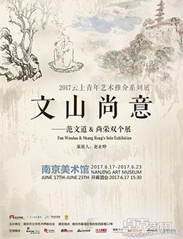 文山尚意——范文道&尚荣双个展
