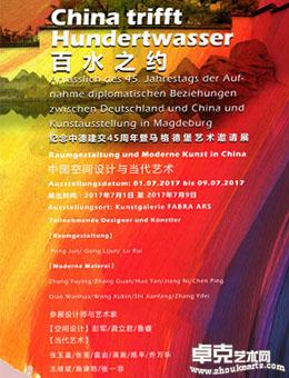 百水之约:中国空间设计与当代艺术——纪念中德建交45周年暨马格德堡艺术邀请展