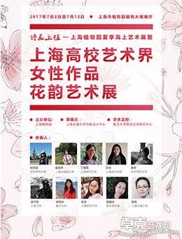 上海高校艺术界女性作品花韵艺术展