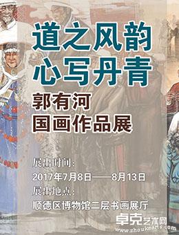 道之风韵  心写丹青——郭有河国画作品展