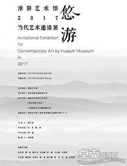 悠游——2017淮阴艺术馆当代艺术提名展