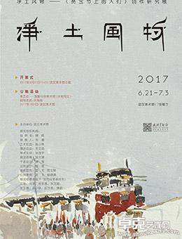 净土风物——《亮宝节上的人们》创作研究展