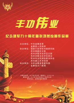 丰功伟业——纪念建军九十周年曁张鸿然绘画作品展