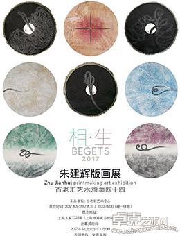 相·生2017朱建辉版画展