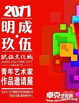 2017明成·玖伍青年艺术家作品邀请展