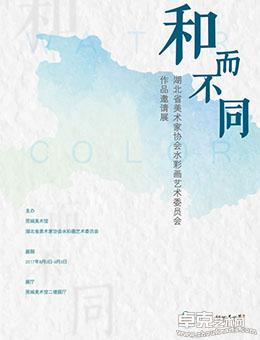 和而不同——湖北省美术家协会水彩画艺术委员会作品邀请展