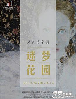 《迷梦花园》—— 吴江涛个展